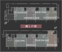 癒しの宿:平面図