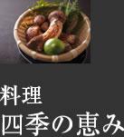 料理 四季の恵み