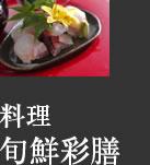 料理 旬鮮彩膳