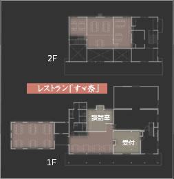 レストラン「すゞ奈」:平面図