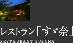 レストラン「すゞ奈」