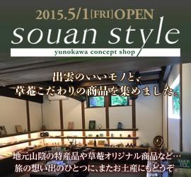 2015.5/1[FRI]OPEN souan style[yunokawa concept shop]出雲のいいモノと、草菴こだわりの商品を集めました。地元山陰の特産品や草菴オリジナルの商品など・・・旅の想い出のひとつに、またお土産にもどうぞ。