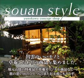 souan style[yunokawa concept shop]出雲のいいモノと、草菴こだわりの商品を集めました。地元山陰の特産品や草菴オリジナルの商品など・・・旅の想い出のひとつに、またお土産にもどうぞ。